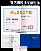 餐饮服务许可证模版