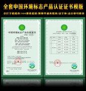 中国环境标志产品认证证书模版