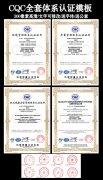 CQC管理体系认证证书模版