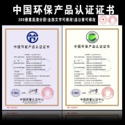 中國環保產品認證證書模版