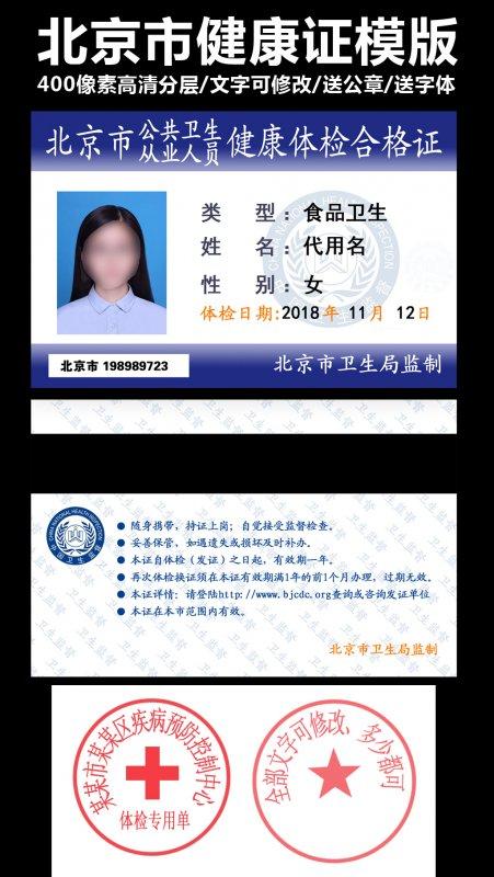 北京市健康证模版