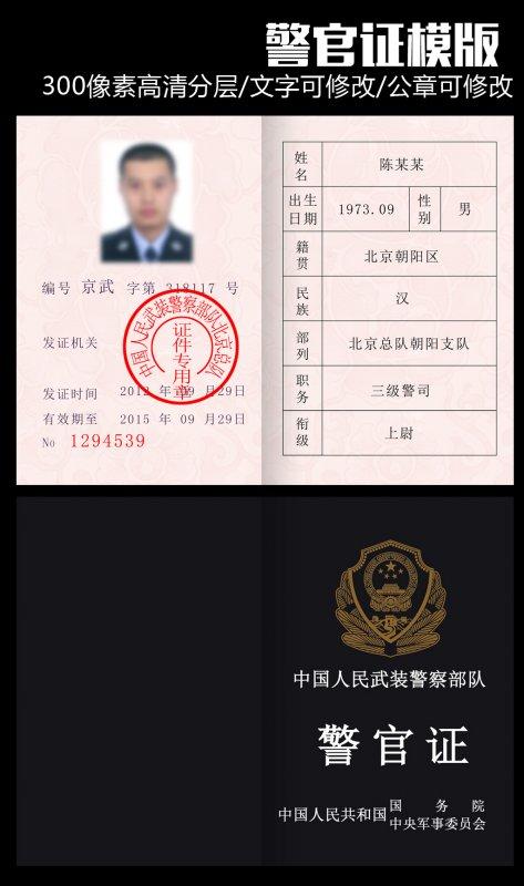 警官证书PSD模版