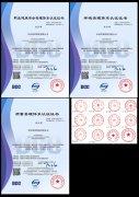 北京新世纪认证证书