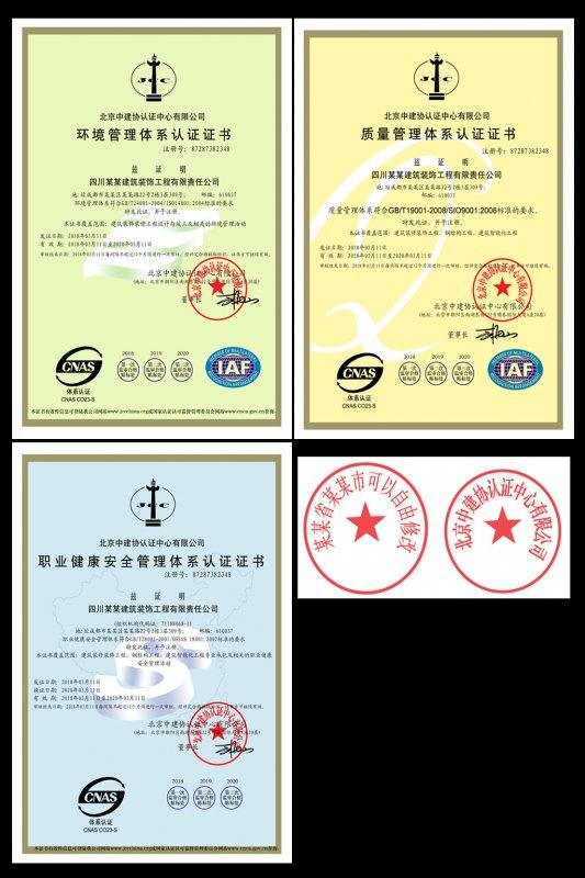 北京中建协质量管理体系认证证书