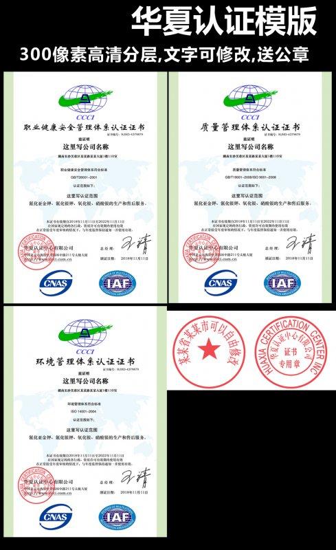 CCCI质量管理体系认证证书