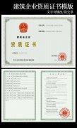 建筑業企業資質證書模板