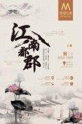 中国风水墨地产海报