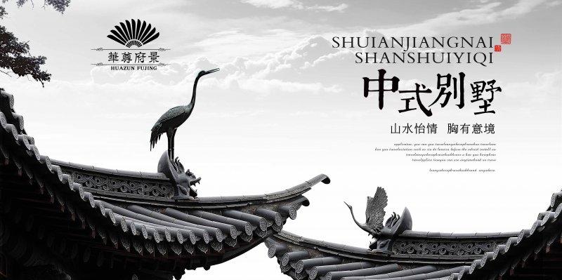 中國風水墨地產海報