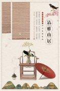 中国风水墨江南地产海报