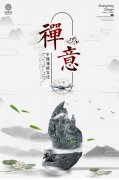中國風水墨江南地產海報