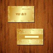 VIP金卡-设计模版