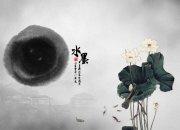 中国风江南水墨海报