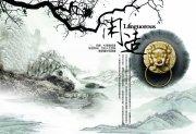 中國風水墨江南海報