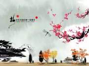 原创精美中国风廉政文化宣传展板挂画设计