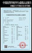 中国高等学校学生成绩认证报告模版