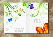 千色蝴蝶綠葉花紋-畫冊封面