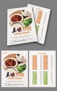 粤菜快餐外卖菜谱彩页设计