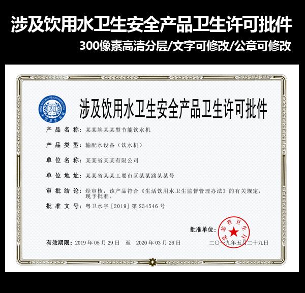 涉及饮用水卫生安全产品卫生许可批件模版