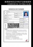 教育部學歷證書電子注冊備案表模版