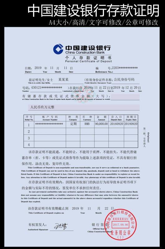 中国建设银行存款证明模版