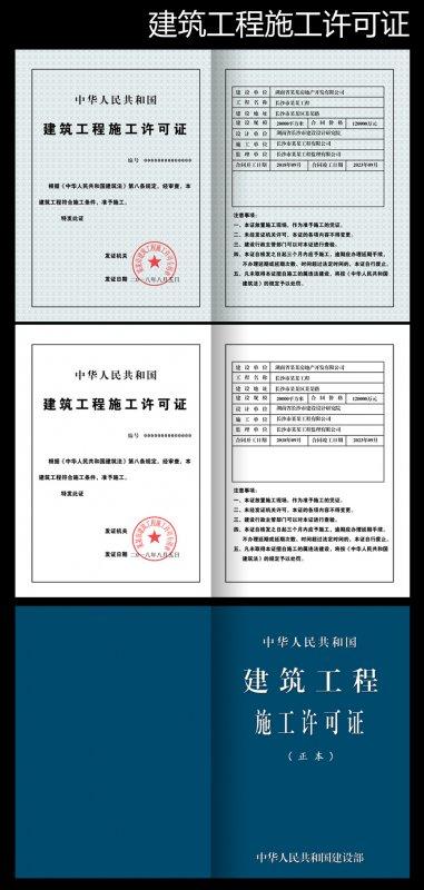 建筑工程施工许可证模版