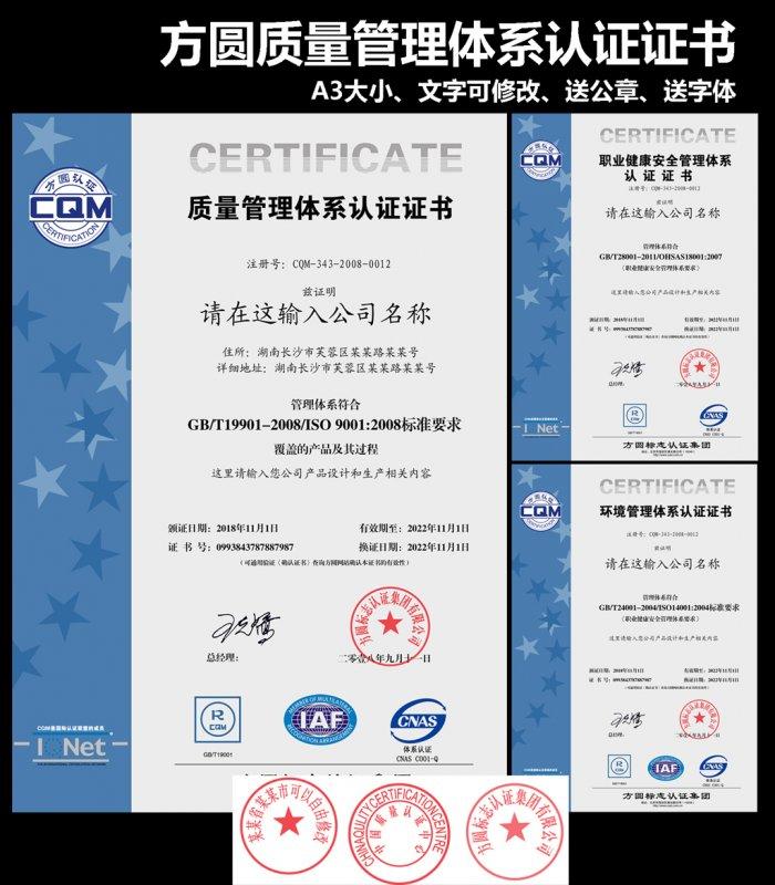 方圆质量管理体系认证证书