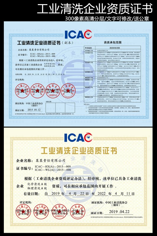 工业清洗企业资质证书模版