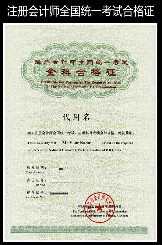 注册会计师全国统一考试全科合格证模版