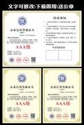 企业信用等级证书PSD模版