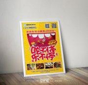 原创食品美食活动宣传海报广告