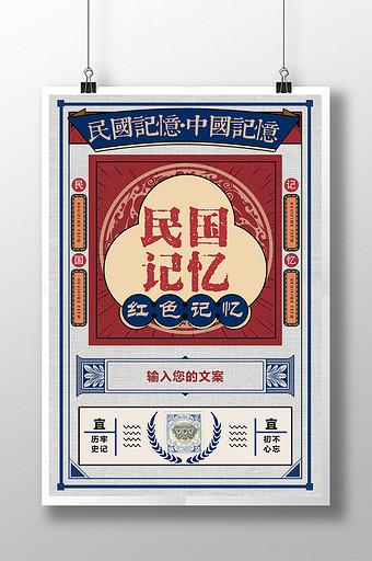 民国记忆宣传海报