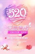 520恋爱告白海报