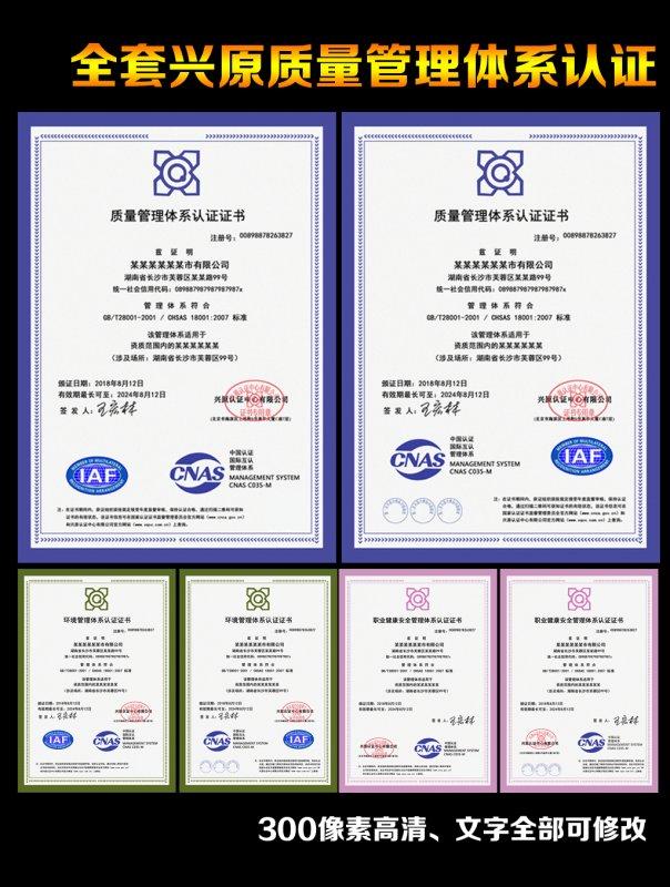 兴原质量管理体系认证证书模版