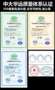 北京中大華遠質量管理體系認證模版
