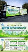 世界環境日保護法展板