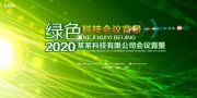 綠色科技發展背景板