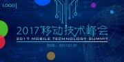 科技企業技術峰會背景板