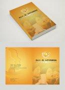 企業畫冊封面設計模板