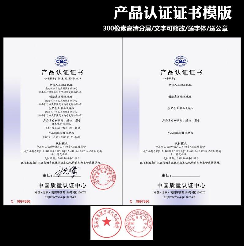 CQC产品质量认证证书模版