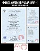 3C认证证书模版