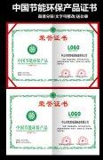 中国节能环保产品证书模版