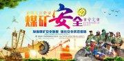 煤矿企业安全 安全生产宣传