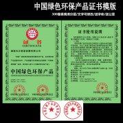 中国绿色环保产品证书模版