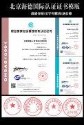 北京海德质量管理体系认证证书模版