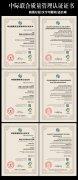 中标联合管理体系认证中英版证书模版