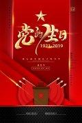 红色喜庆建党98周年宣传海报挂画展板背景设计