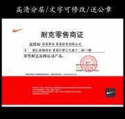 耐克零售商证书模版