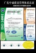广东中诚质量管理体系认证证书模版
