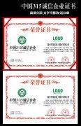 中国315诚信企业证书模版