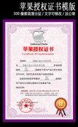 苹果授权证书模版